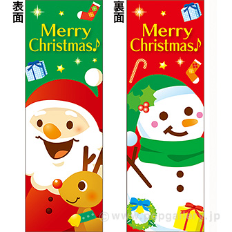 長尺ポスター MerryChristmas(両面色替)
