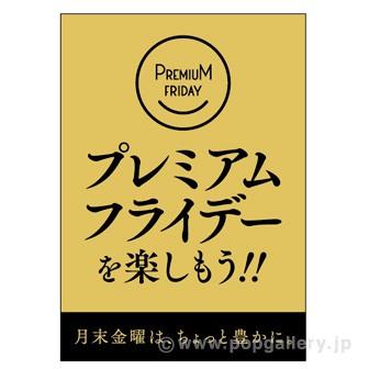 A3ポスター プレミアムフライデーを楽しもう!!