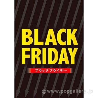 A3ポスター BLACK FRIDAY
