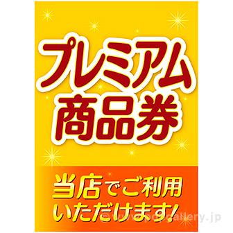 A3ポスター プレミアム商品券