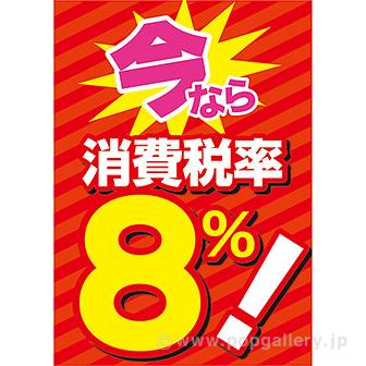 A3ポスター 今なら消費税率8%!