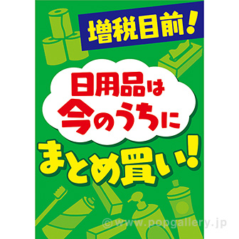 A3ポスター 増税目前!日用品は今のうちにまとめ買い!