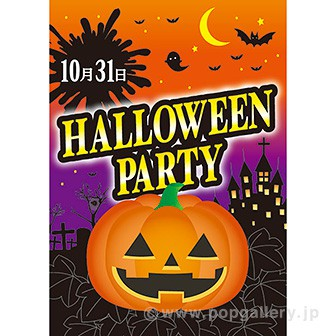 A3ポスター HALLOWEENPARTY