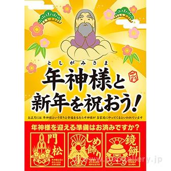A3ポスター 年神様と新年を祝おう!