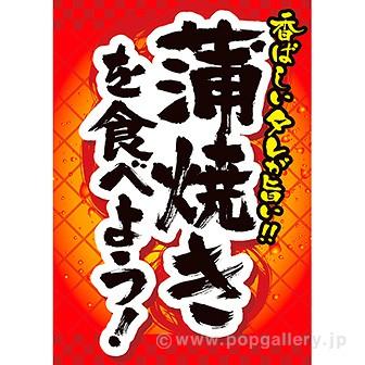 A3ポスター 蒲焼きを食べよう!