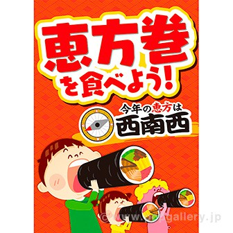 A3ポスター 恵方巻を食べよう(西南西)