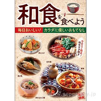 A3ポスター 和食を食べよう