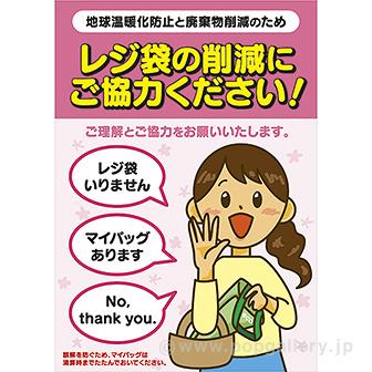 A3ポスター レジ袋の削減にご協力ください!