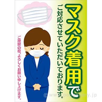A3ポスター マスク着用でご対応〜