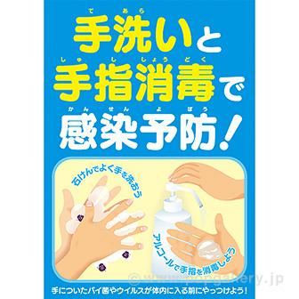 A3ポスター 手洗いと手指消毒で感染予防!