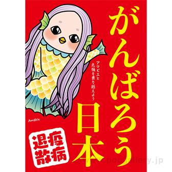 A3ポスター がんばろう日本(アマビエ)