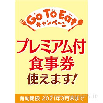 A3ポスター GoToEatプレミアム付き食事券