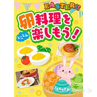 A3ポスター イースター卵料理を楽しもう