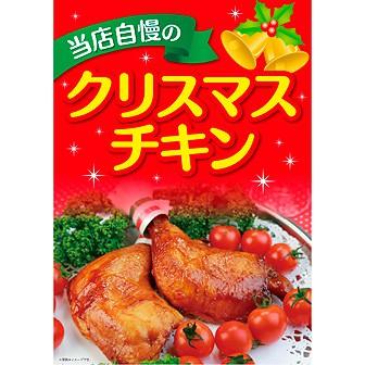 A3ポスター クリスマスチキン
