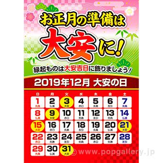 A3ポスター 2019大安カレンダー