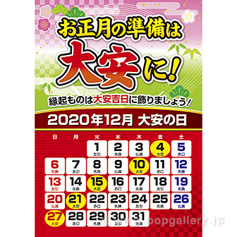 A3ポスター 2020大安カレンダー