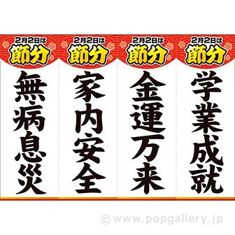 A3ポスター 【2021】節分縁起吊りPOP(二月二日)