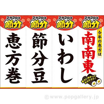 A3ポスター 【2021】節分吊りPOP(南南東・二月二日)