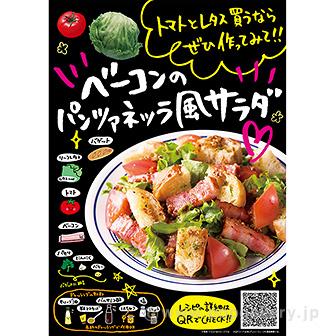 A3ポスター ベーコンのパンツァネッラ風サラダ