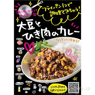 A3ポスター 大豆とひき肉のカレー