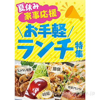 A3ポスター 夏休みお手軽ランチ特集
