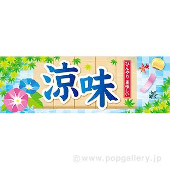 パラポスター 涼味(朝顔)