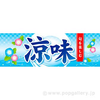 パラポスター 涼味(旬)