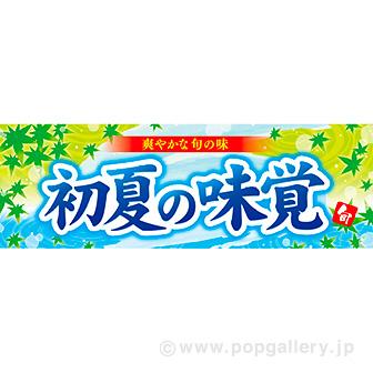 パラポスター 初夏の味覚
