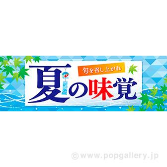 パラポスター 夏の味覚