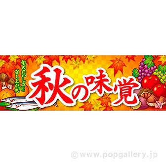 パラポスター 秋の味覚(イラスト)