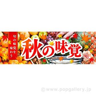 パラポスター 秋の味覚(写真)