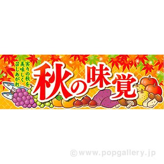 パラポスター秋の味覚(イラスト)