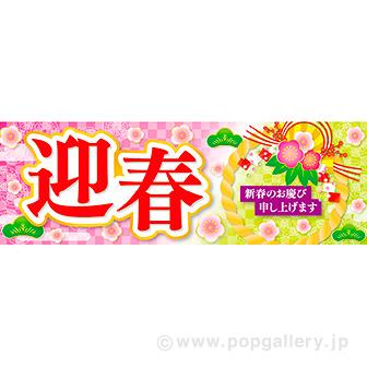 パラポスター 迎春(しめ飾り)
