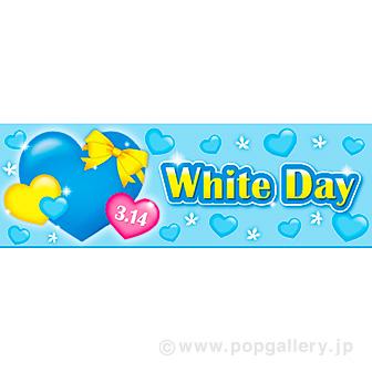 パラポスター WhiteDay