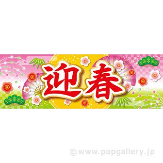 パラポスター 迎春(扇)