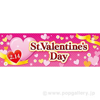 パラポスター St.ValentinesDay(金リボン)