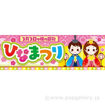 パラポスター ひなまつり(3月3日)