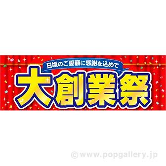 パラポスター 大創業祭(赤)