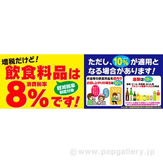 パラポスター 飲食料品は8%です!(増税)