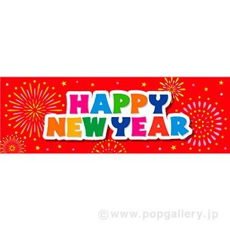パラポスター HAPPY NEW YEAR