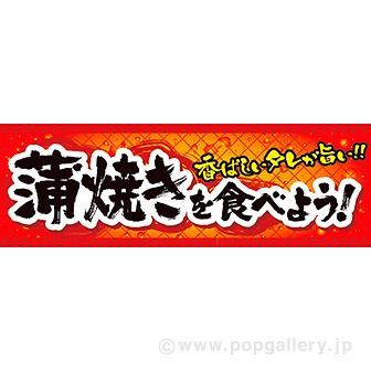 パラポスター 蒲焼きを食べよう!