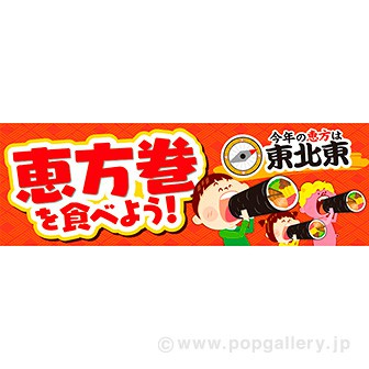 パラポスター 恵方巻を食べよう(東北東)