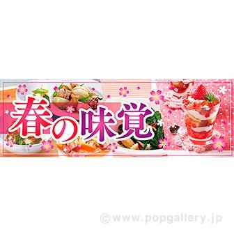 パラポスター 春の味覚(写真)