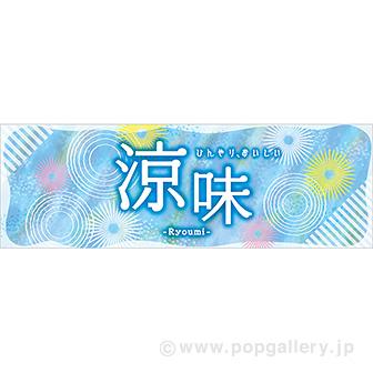 パラポスター 涼味(Ryoumi)