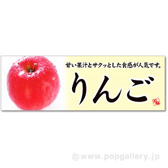 パラポスター りんご