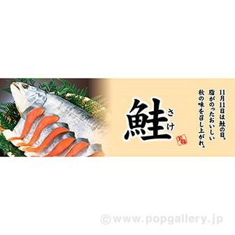 パラポスター 鮭(さけ)