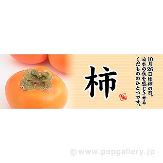 パラポスター 柿