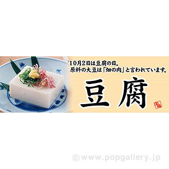パラポスター 豆腐