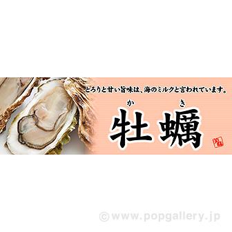 パラポスター 牡蠣(かき)