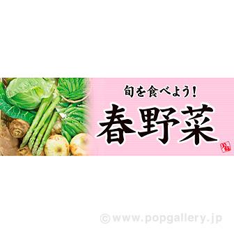 パラポスター 春野菜